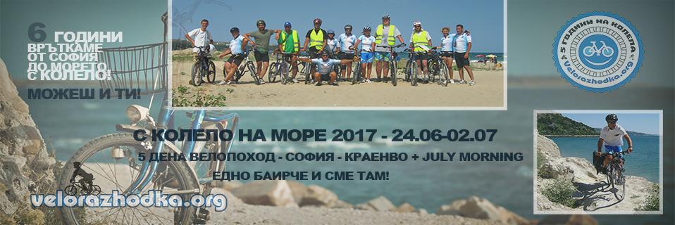София - Кранево за 5 дни + бонус July Morning - Камен Бряг