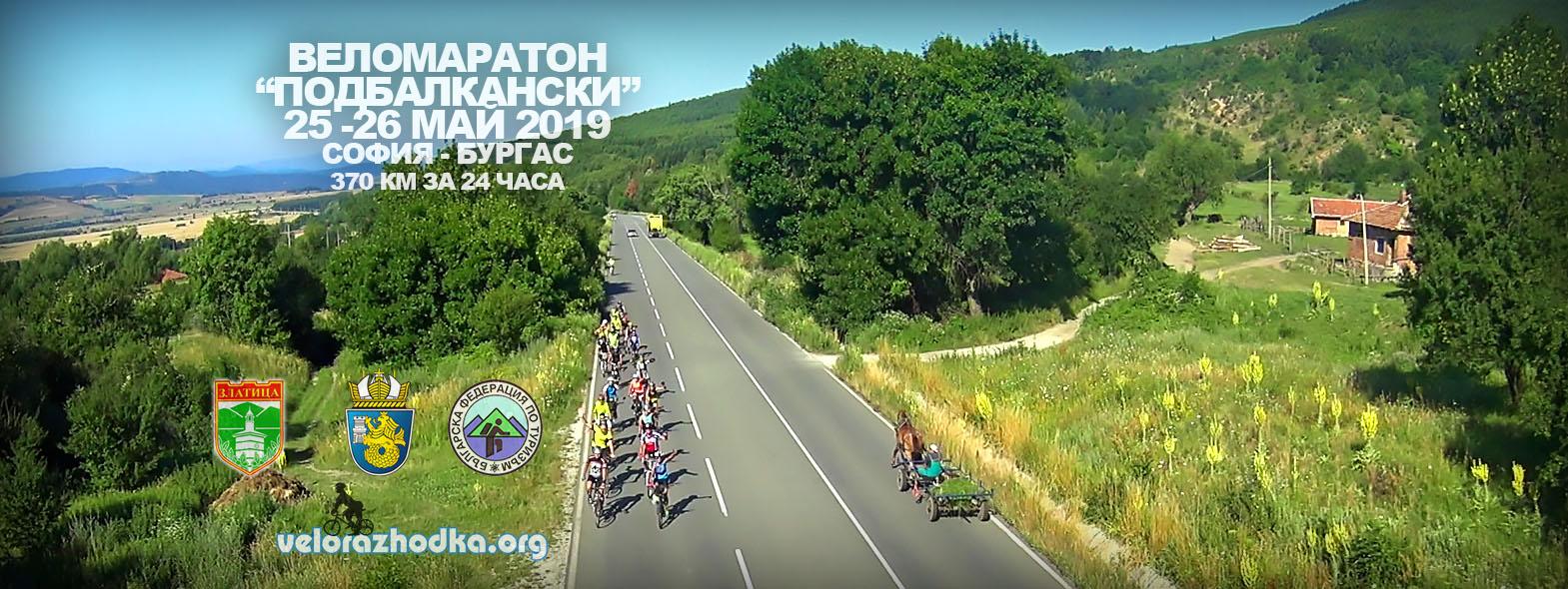 Веломаратон Подбалкански  2019 София - Бургас 370 км за 24 часа